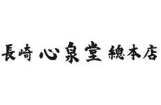 長崎神泉堂