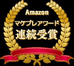 Amazon マケプレアワード 連続受賞