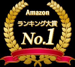 Amazon ランキング大賞 No.1