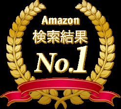 Amazon 検索結果 No.1