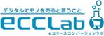 デジタルで物を売ると言うこと ECCLab