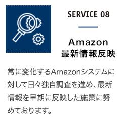 Amazon最新情報反映
