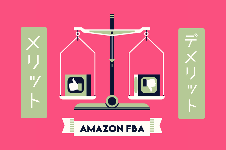 AmazonFBA_メリットデメリット