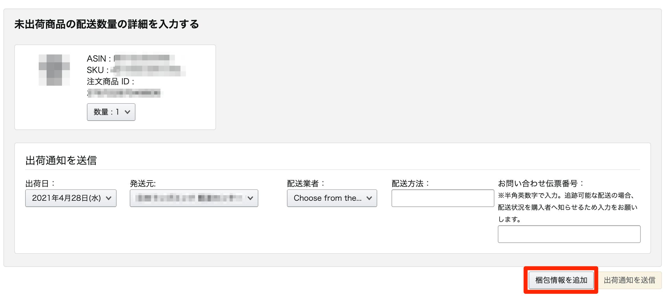 Amazon_梱包情報追加