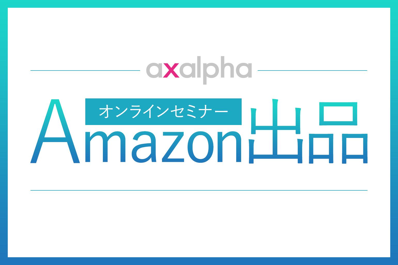 Amazon専門コンサル_無料オンラインセミナー_アグザルファ