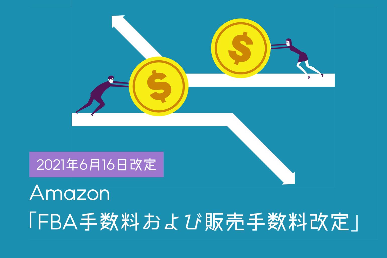 Amazon FBA配送代行手数料_販売手数料改定2021