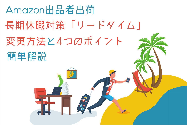 Amazon_長期休暇_長期休業_リードタイム変更方法