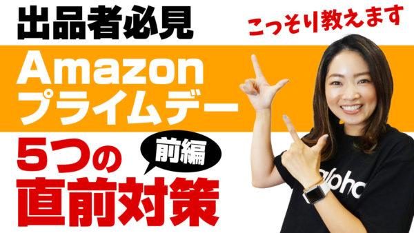 Amazonプライムデー対策前篇