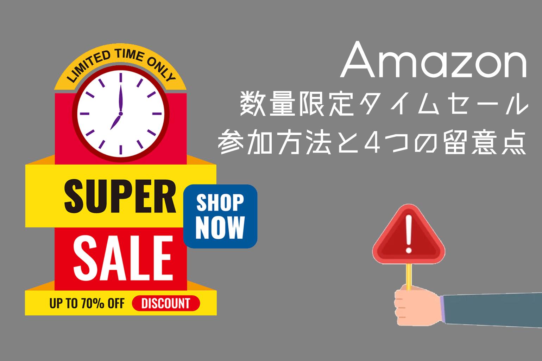 Amazon数量限定タイムセール参加方法
