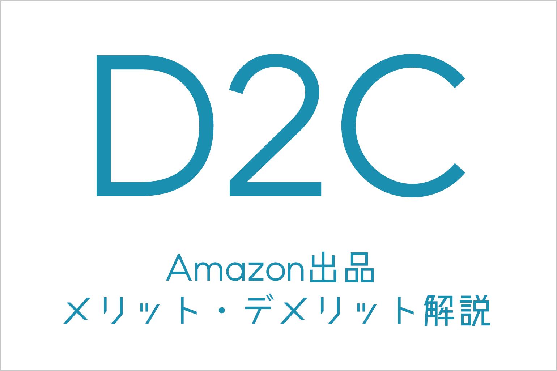 D2C_amazon