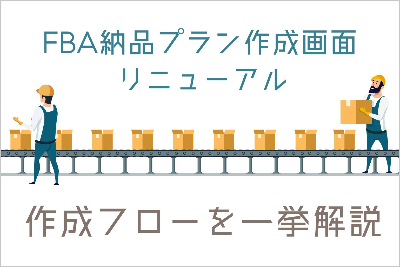 FBA納品プラン作成画面リニューアル
