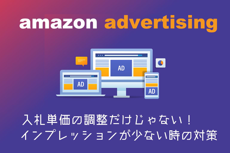 amazon広告_インプレッション改善