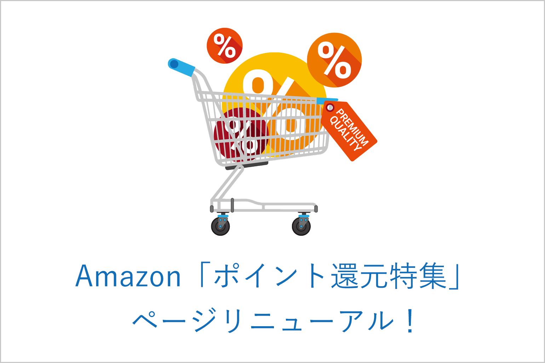Amazonポイント還元特集ページリニューアル