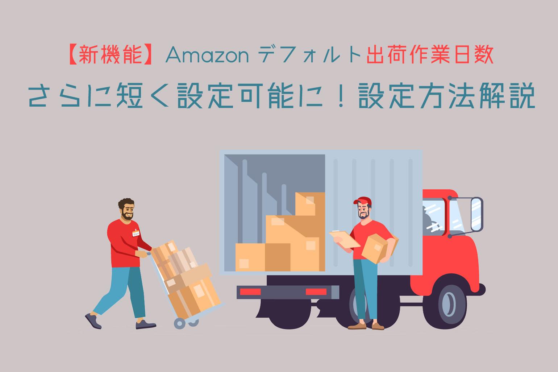 新機能_Amazonデフォルト出荷作業日数がさらに短く設定可能