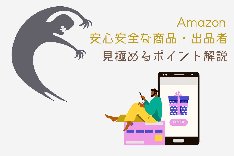 Amazon安心安全な商品・出品者の見極めポイント