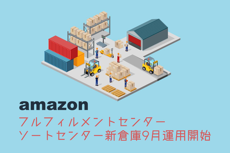 Amazonフルフィルメントセンター&ソートセンター 新倉庫9月運用開始