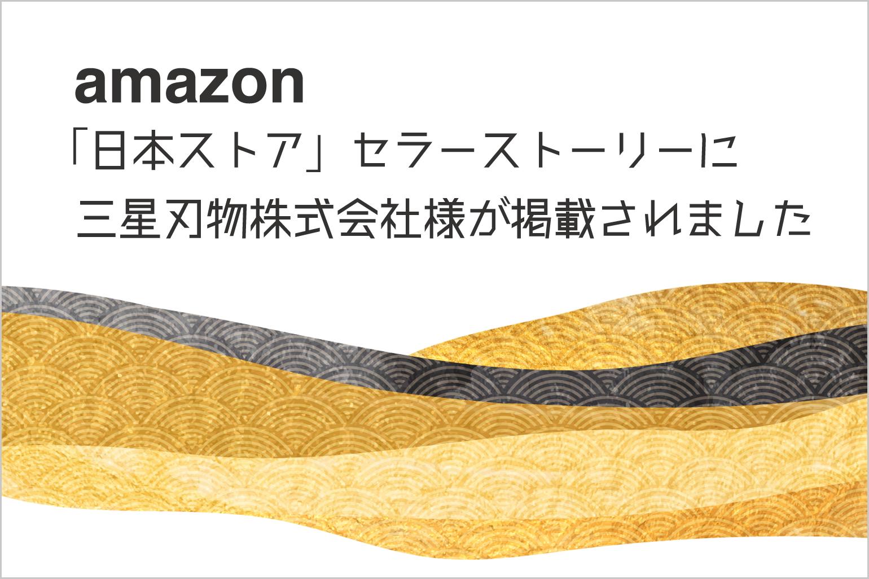 Amazon「日本ストア」セラーストーリーに当社クライアント三星刃物株式会社様が掲載