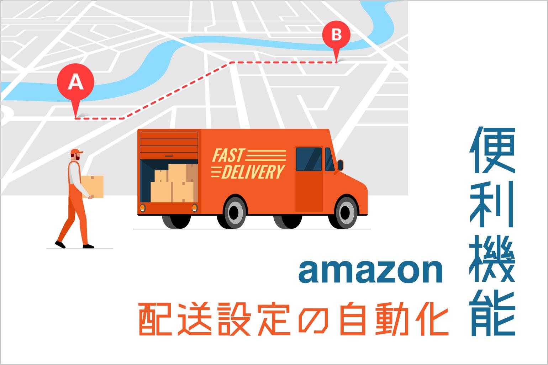 amazon配送設定の自動化