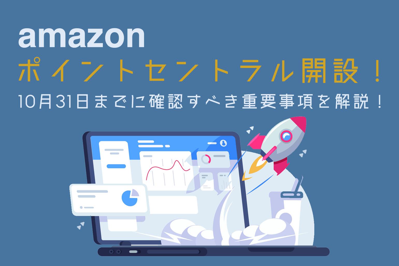 amazonポイントセントラル開設_概要と確認重要事項を解説