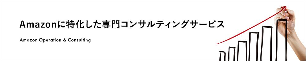 アグザルファ株式会社【Amazon専門コンサル】